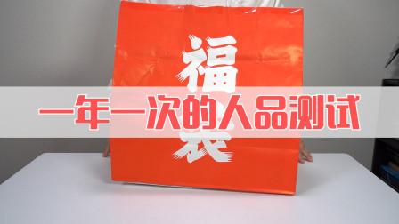 又到测试人品的时刻了!日本车模新年福袋开箱