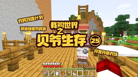 我的世界贝爷生存25:自建悬崖村庄完工,首先转化一批农民出来!