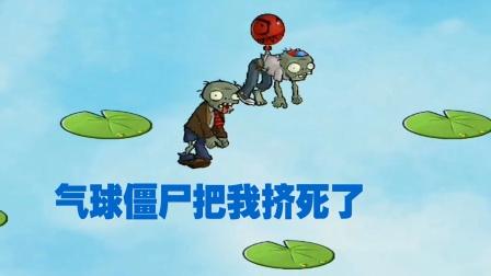 【小握解说】气球僵尸把我挤死了《僵尸治愈之旅》第4关