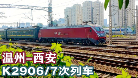 温州开往西安的K2906次列车,HXD1D牵引上行通过杭州艮山门