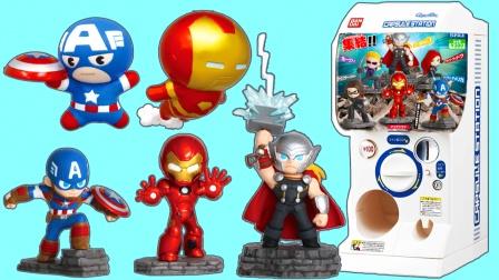 一起来扭超级英雄钢铁侠美国队长扭蛋惊喜玩具