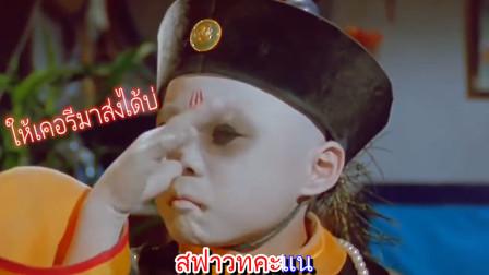 火爆短视频的洗脑神曲,泰语童声 《ให้เคอรี่มาส่งได้บ่》完整版