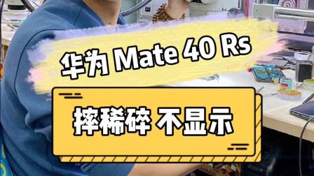华为 mate 40 RS 保时捷版 不显示#维修 #科技