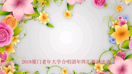 男女声对唱 闽南语歌曲《父子情深》