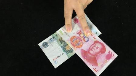 手不松开钞票,如何才能把10块钱变到100块钱上面?