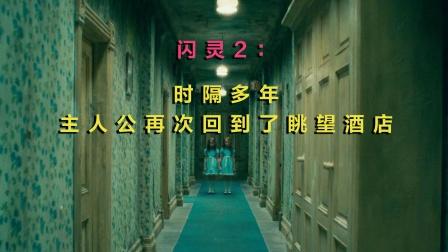 闪灵2:主人公重返酒店,噩梦开始延续