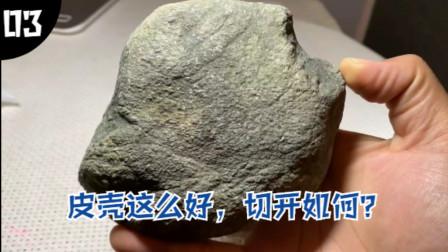 明明皮壳很好的翡翠原石,为什么会切垮?总结一下(3)