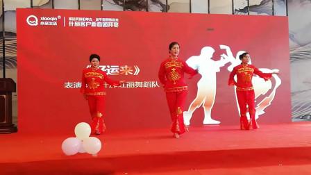 新春年会舞蹈《好运来》3人舞台表演