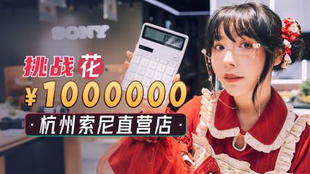 【挑战】100万买爆杭州索尼直营店,相机镜头电视耳机PS5全家桶看到走不动路~