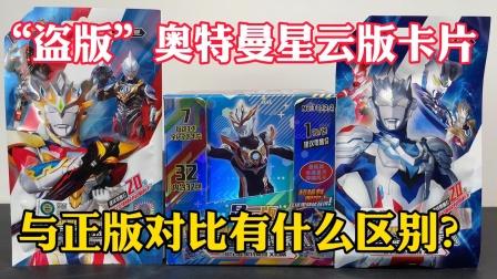 奥特曼星云盗版卡片,有TGR卡与蓝GP卡,与正版卡片差距很大