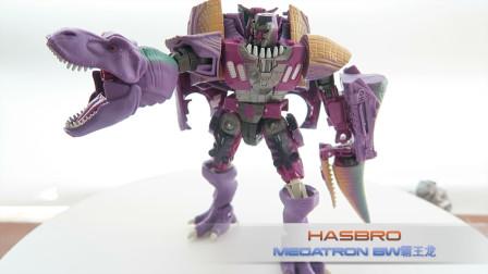 霸王龙 威震天 王国系列 超能勇士 BW Megatron Kingdom Beast Wars (纯变形展示)