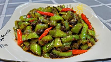 豆豉炒青椒,农家一年四季不可少的下饭菜,咸香下饭做法简单易学