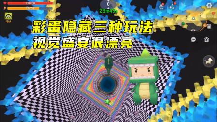 迷你世界:三人合作跑酷3,彩蛋隐藏三种玩法!视觉盛宴真漂亮