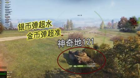 坦克世界:打银币弹水,打金币弹超准,121的炮是奢侈品?