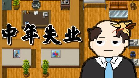 【风笑试玩】这游戏名起错了吧丨中年失业模拟器 直播试玩