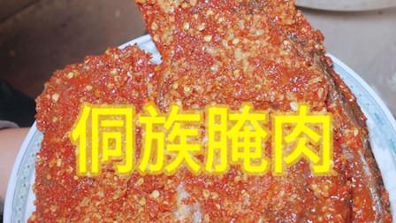 贵州侗族腌鱼,看着挺好吃的,外地人就是吃不习惯