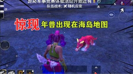 体验服最新添加内容,春节模式和年兽同时出现在海岛地图