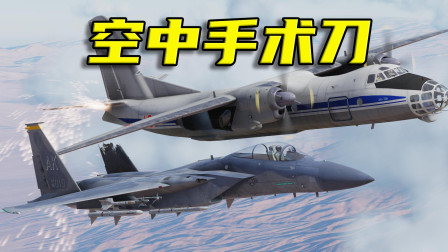 """驾驶美军F15战斗机,执行""""空中手术刀""""任务!它会成功吗?战争模拟"""