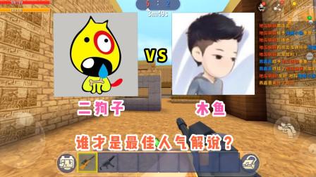 二狗子玩游戏VS木鱼,谁才是你心中最佳迷你世界人气解说?