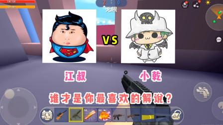 正经的江叔VS小乾游戏解说,谁才是你心中最喜欢的解说呢?