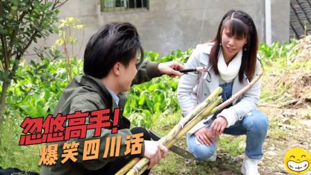 四川方言:二货卖甘蔗攒私房钱,撒谎骗老婆被拆穿后只好躲进猪圈