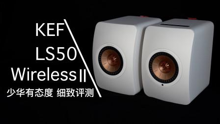 KEF LS50 Wireless II评测:21800元 高颜值 顶级音质享受