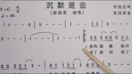 唱谱学习《沉默是金》那些年听过的经典粤语歌曲