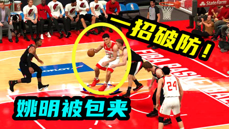 2k21中国王朝:姚明一拿球就被包夹太憋屈!