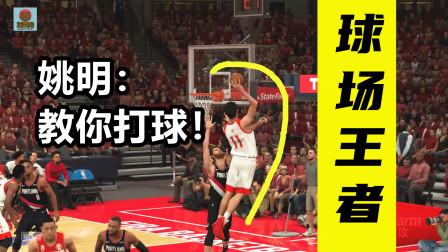 2k21中国王朝:打完这场开拓者比赛,中国队需要交易!