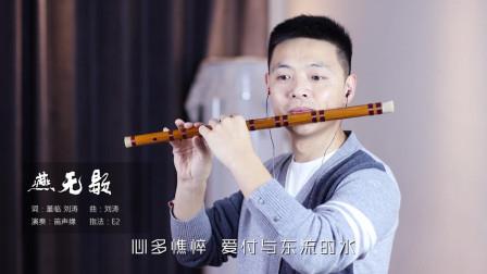 最近大火的古风音乐《燕无歇》竹笛演奏,耐人寻味,听得如痴如醉