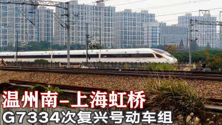 温州南至上海虹桥全程不到4小时,G7334次复兴号动车进杭州东站