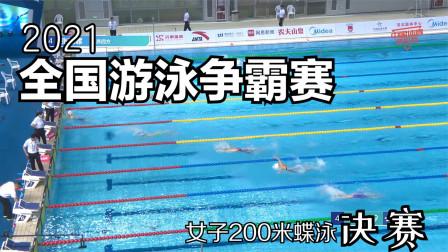 2021全国游泳争霸赛,女子二百米蝶泳决赛,张雨霏毫无悬念夺冠