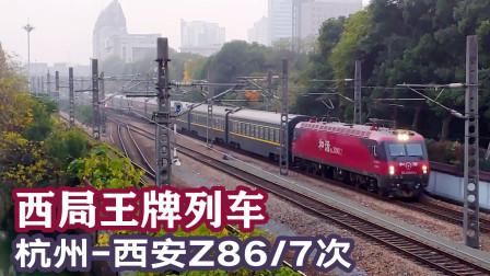 杭州开往西安的全卧铺火车,HXD3D牵引Z86次始发出杭州站
