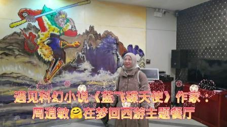 CCTV牛恩发现之旅:遇见东方传说🤗儿时初梦英雄。