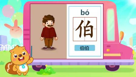 贝瓦识字系列之家庭称呼主题:伯伯