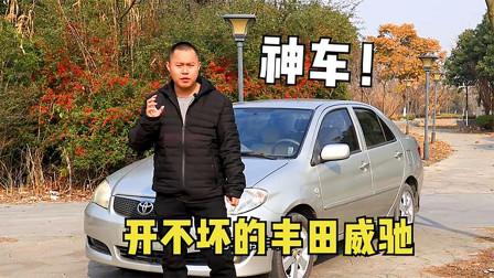 1万多买了台二手丰田,开两年还能再卖一万,威驰这车是真不错!