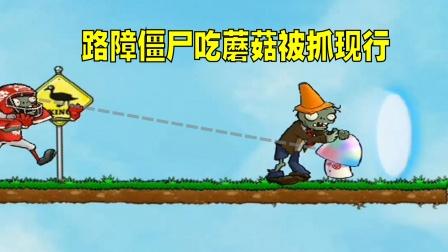 【小握解说】路障僵尸吃蘑菇被抓现行《僵尸治愈之旅》第5关
