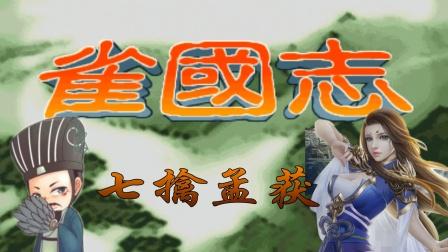 【小握解说】用麻将的方式上演七擒孟获《雀国志》第10期