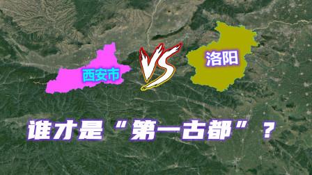 """陕西西安VS河南洛阳,千年古都之争,谁才配称""""真正第一""""?"""