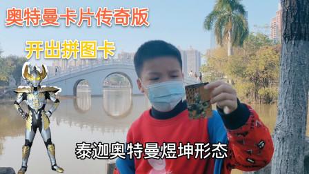 小学生在公园开奥特曼卡片,开出了拼图卡和泽塔的UR金卡,赚到了