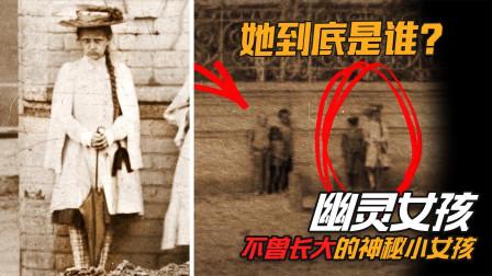 这个女孩到底是谁?她在不同年份被拍到,却一直从未长大!