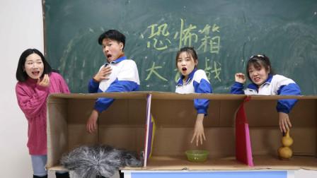 """同学们玩""""恐怖箱大挑战"""",没想学渣被一个假发吓到尖叫!太逗了"""
