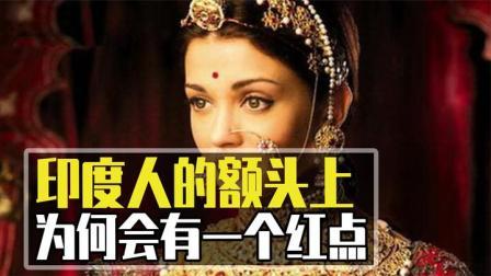 印度女人的额头为什么会有一个红点?相当于已婚?辟谣:no!