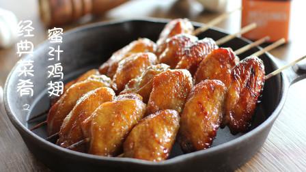 金黄多汁,香甜诱人的蜜汁鸡翅