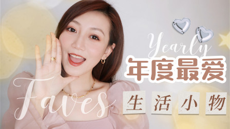【Miss沐夏】2020年度爱用品之生活篇|Best Commodity of 2020|Yearly Faves