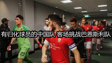 实况足球2021,有归化球员的中国队,客场挑战巴恩斯利队