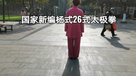 国家新编杨式26式太极拳