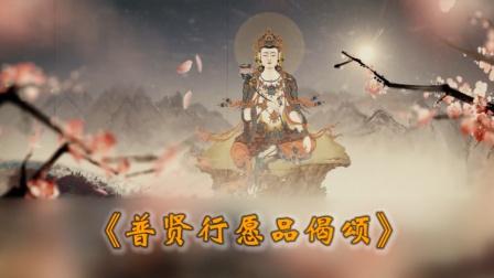 普贤行愿品偈颂-莫尔根_20201231