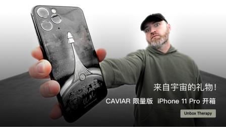来自宇宙的礼物!CAVIAR 限量版 iPhone 11 Pro 开箱