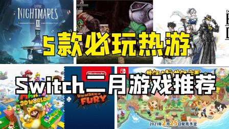 我全都要!多款大作登录!switch2月游戏推荐!